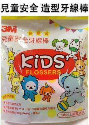 NETSHOP 牙齒寶寶 3M兒童安全牙線棒~動物造型牙線 一袋38入(袋裝) 3歲以上兒童適用