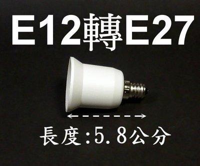 E7A15 E12轉E27燈頭-延長座 轉接座 省電燈泡 螺旋燈泡 LED E12轉E27 轉換 小螺口轉大螺口