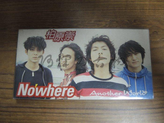 【阿輝の古物】CD_柏原崇 Nowhere Another World_有外膠盒_日本壓片
