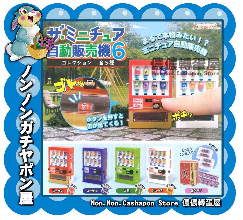 【儂儂轉蛋屋三館】『現貨扭蛋』J.DREAM  迷你日本自動販賣機P6~全5款~整套販賣優惠(ko.10)
