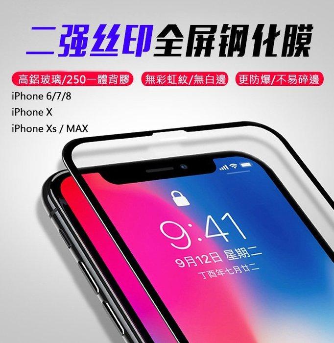 IPhoneX XS MAX 8 7 6 Plus 3D滿版玻璃 保護貼 鋼化玻璃 邊緣二次強化 降低碎邊機率 完美貼合