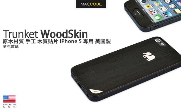 Trunket WoodSkin 原木手工 木質貼片 iPhone SE / 5S / 5 專用 美國製 現貨 含稅