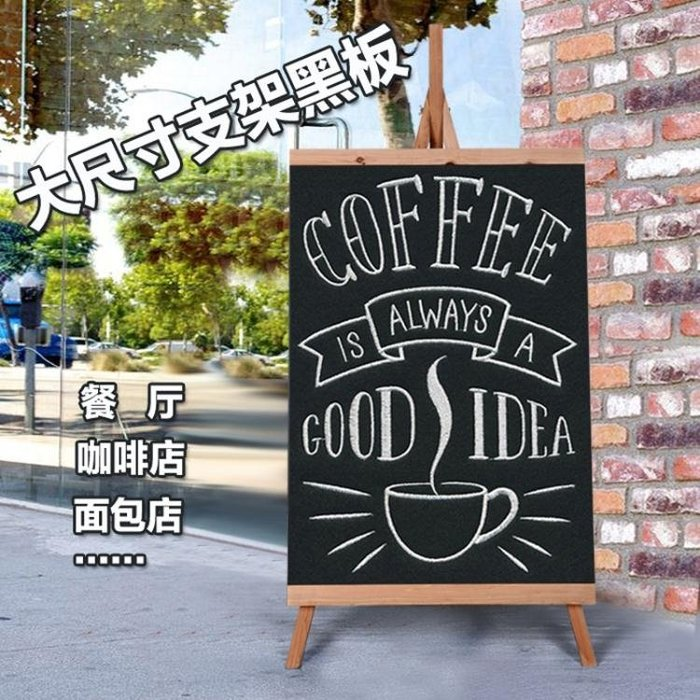 大尺寸實木黑板支架式 餐廳咖啡店鋪展示家用留言廣告立式黑板WD