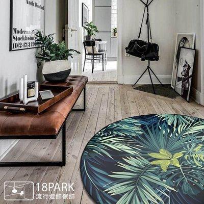 【18Park 】休閒度假 Sunbathing  [ 夏氛地毯 ]