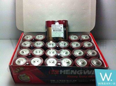 ~W先生~無尾熊 2號電池 2顆20元 24顆220元 碳鋅電池 符合環保署規定