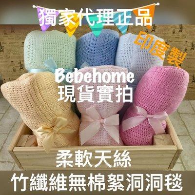 外銷歐美夏季特別款 竹纖維極涼爽超柔軟 嬰兒洞洞毯/涼被/洞洞被/冷氣房包巾/夏天不悶熱 少棉絮(小)70*90 印度製
