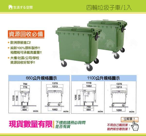 【生活空間】四輪垃圾車/環保垃圾桶/資源回收車/大型垃圾桶/垃圾子車/LOFT/工業風/歐洲製/社區用/工廠用/學校用/