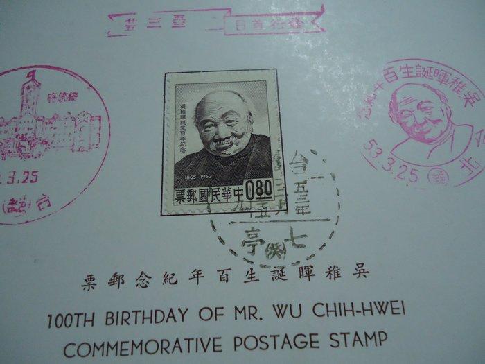 台灣郵票--吳稚暉 郵票 1全 一套 銷首日戳貼票卡加蓋統府戳