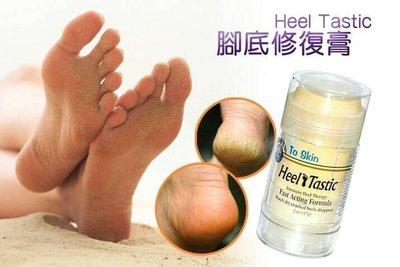 熱銷歐美~Heel tastic美腳修復護足霜(57G)/冬天必備,超滋潤