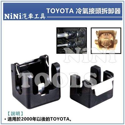 現貨【NiNi汽車工具】TOYOTA 冷氣接頭拆卸器 / 豐田 冷氣接頭拆裝器 冷氣 接頭 拆卸