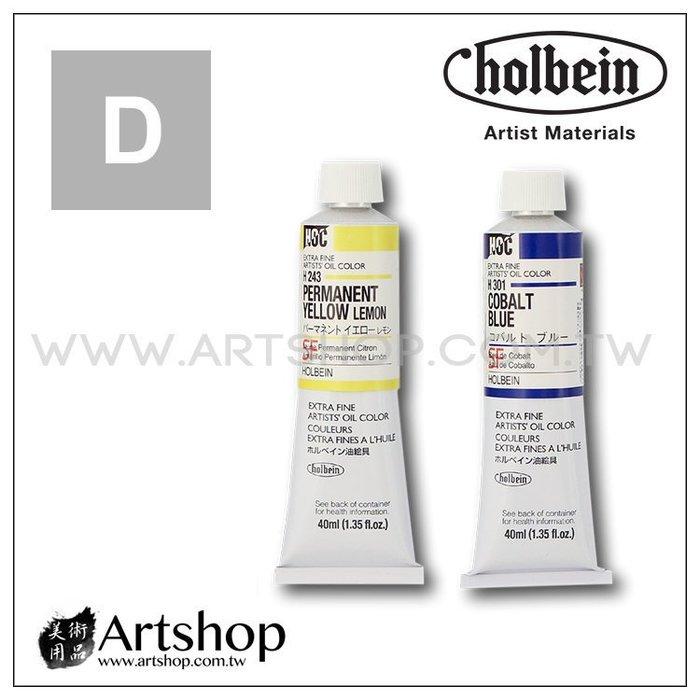 【Artshop美術用品】日本 HOLBEIN 好賓 HOC 專家級油畫顏料 40ml D級 (單色)