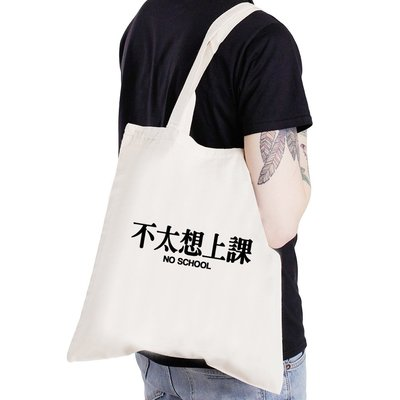 不太想上課 帆布袋男女文藝環保購物袋單肩手提包袋-米白色 情侶情人禮物 特價$199