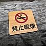 竹藝坊-告示牌/警語牌/禁止吸煙牌/創意吊牌(可客製)無現貨