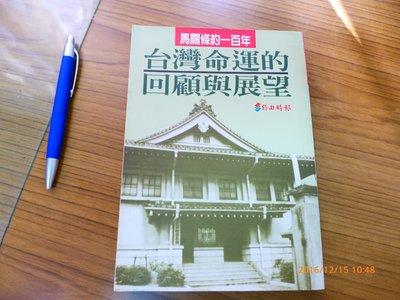 【二樓書房-休閒嗜好】台灣命運的回顧與展望-馬關條約一百年 自由時報出版