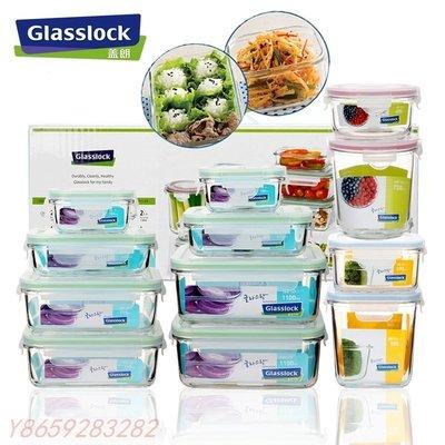 〖洋碼頭〗韓國進口Glasslock鋼化玻璃保鮮盒冷凍密封飯盒帶蓋便當盒12件套 A6710
