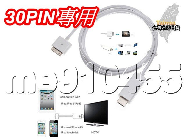 有現貨 iPad iPhone4 4S to HDMI 連接線 30PIN 轉接線  IPAD 公 轉 HDMI 公