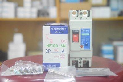 士林 NF100-SN 2P DC 直流斷路器、直流無熔絲開關60~100A