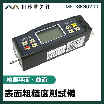 [山林電氣社]探針光潔度儀 可攜式粗糙度儀 伸縮工作臺 可校正 大小都能測 橡膠滾輪適用 MET-SPG6200
