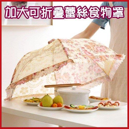 (現貨) 加大可折疊蕾絲食物罩 廚房菜罩 飯菜罩子 防蒼蠅傘罩【AE02714】JC雜貨