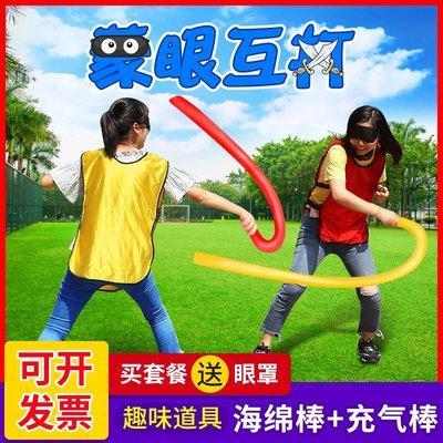 尺寸不同價格不同請諮詢下標--蒙眼打人棒泡沫棒游泳浮力棒軟棒互打盲打實心海綿棒團建游戲道具--請下標宅配