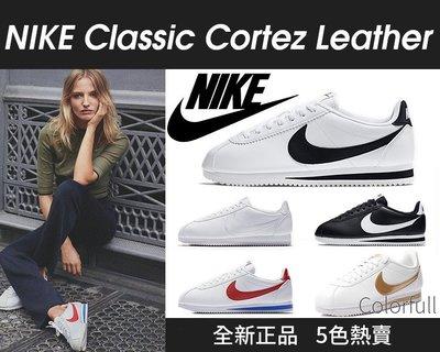 COLORFULL~【03080051】NIKE Classic Cortez Leather經典男女款慢跑鞋 阿甘鞋