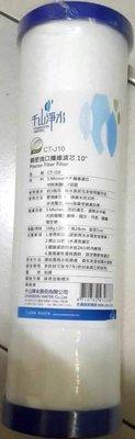 *快客力*千山淨水CT-J10精密進口纖維濾芯