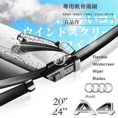 破盤王 台南 軟骨雨刷 Audi A4 B8 B9 Avant Allroad 8KH 8WH 專用【08年後 20吋+24吋】軟膠雨刷 車用雨刷 汽車雨刷