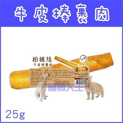 *貓狗大王*柏妮絲-5吋牛皮棒裹肉JL542/牛皮骨/狗零食