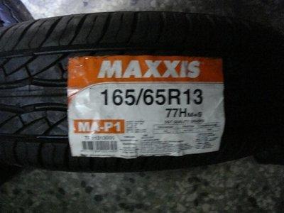 {向日葵輪胎館} MAXXIS 瑪吉斯  P1  165-65-13  瑪吉斯輪胎特價現貨供應中