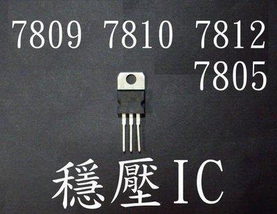 光展 穩壓IC-7805 7809 7810 7812 適合各種led穩壓電路 工廠價3元