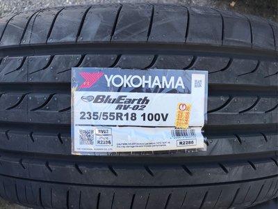 YOKOHAMA 橫濱 RV02 235/55/18  日本製 完工價 辰易汽車