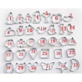 【餅乾模-鋁合金-陽極-10/組】自選10個鋁合金餅乾模具 烘焙工具 可切水果做飯團-8001001