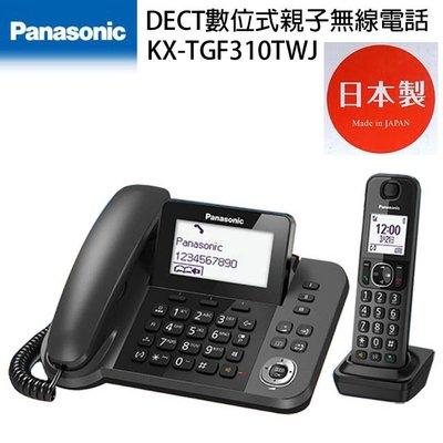 【數位3C】Panasonic KX-TGF310TWJ / TGF310TWJ DECT 數位親子 無線電話