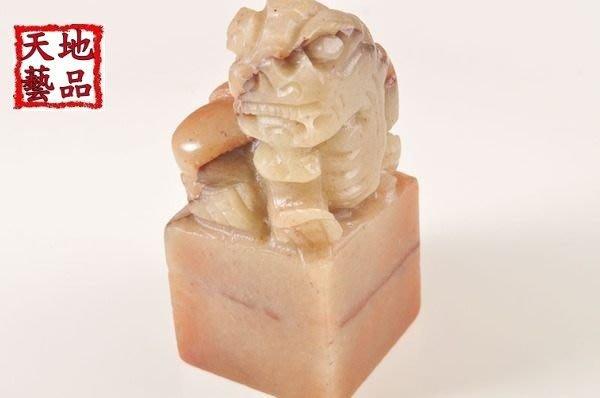 天地 藝品 高檔 印材 珍藏 級 天然 壽山 石 硃砂 凍 ( 招財 貔貅 ) 方型 鈕印 淨重105 公克K381