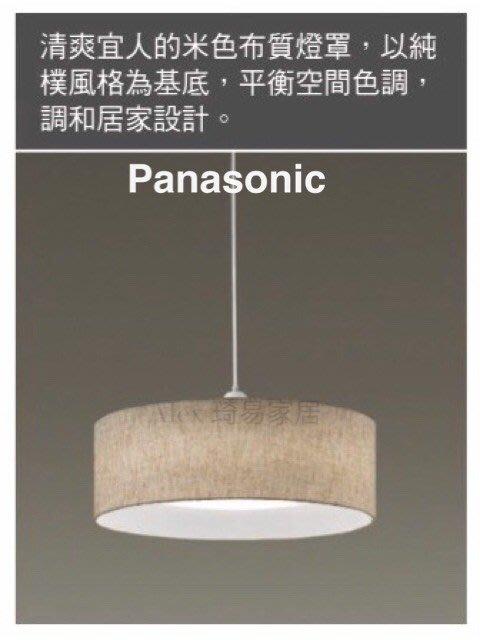【Alex】Panasonic國際牌 LGC3300309 雲朵 (米黃色) LED 32.5W 吊燈 2019新品