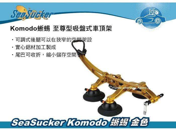||MyRack|| SeaSucker海吸王 Komodo蜥蜴-至尊型吸盤式車頂架 攜車架 BK1910