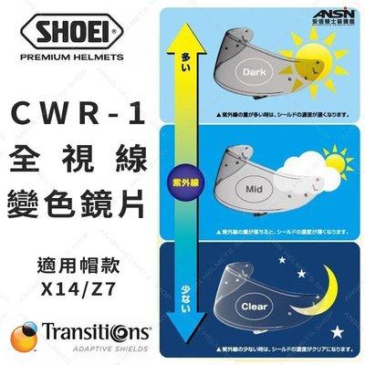 [安信騎士]  SHOEI CWR-1 全視線 變色鏡片 紫外線 光致變色鏡片 可裝防霧片 Z7 X14