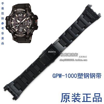 鐘錶世家卡西歐手錶帶男GPW-1000FC GPS電波復合塑鋼錶鏈GPW-1000手錶配件