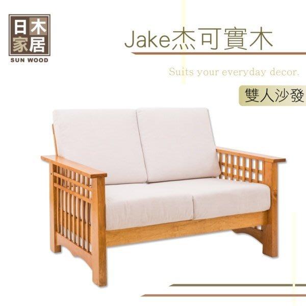 【多瓦娜】日木家居  Jake杰可實木雙人沙發SW5219-AD