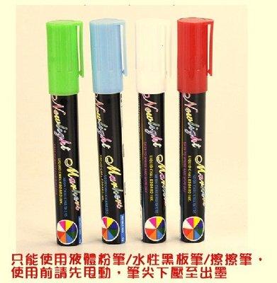 竹藝坊-黑板留言板水性專用筆(四色)