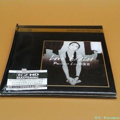 劉美君 Love Addict K2HD CD