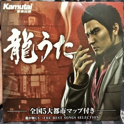 幸運小兔 絕版品 PS4遊戲音樂 PS4 人中之龍 5 實現夢想者 特典原聲CD Yakuza 5 Soundtrack
