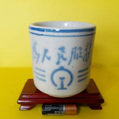 文革青花杯(為人民服務文字和鐵路標誌)