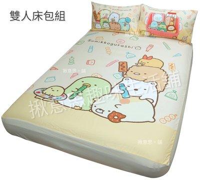 正版角落小夥伴雙人床包組 黃 零食派對/授權角落生物床包三件組 床包組寢具組 ㄇ型鬆緊帶 角落生物枕套床包床單