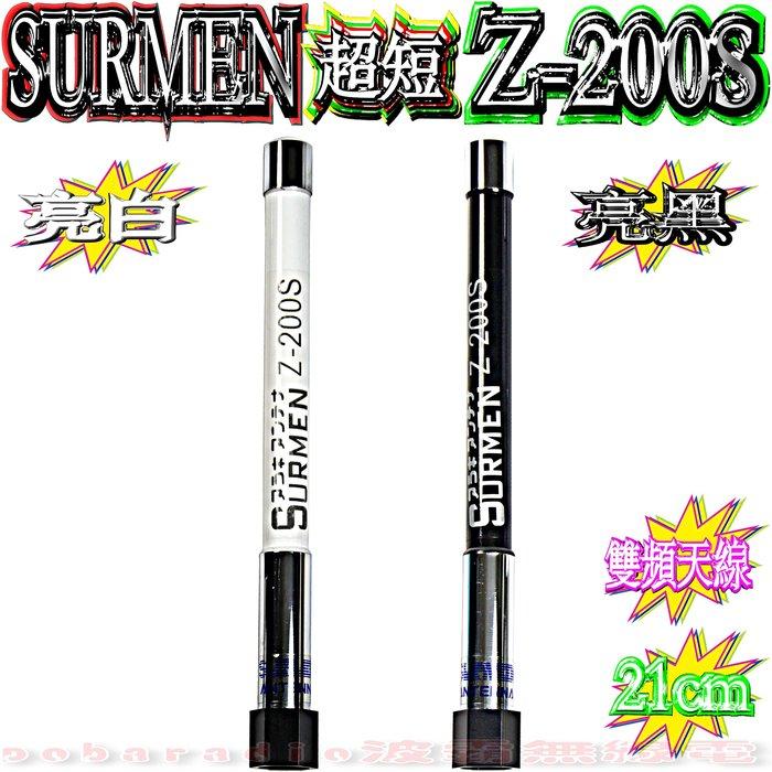 ☆波霸無線電☆SURMEN Z-200S 21cm雙頻木瓜天線 迷你雙頻短木瓜天線 超短型 Z-200 Z200S