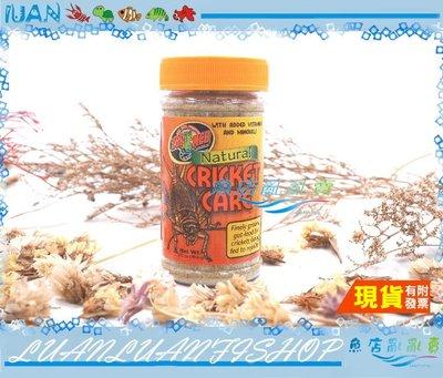 【~魚店亂亂賣~】ZM-170美國ZOO MED乾燥蟋蟀維他命細粉1.75oz兩棲爬蟲類飼料50g