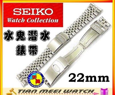 【全新原廠SEIKO】【天美鐘錶店家直營】【超低價】SEIKO不鏽鋼潛水錶帶22mm SKX007K SKX009K