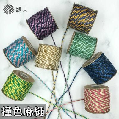 『線人』 撞色 麻繩 60克 麻線 雙色麻繩 彩色麻繩 天然黃麻 不扎手 編織 勾針織 飲料提袋 麻繩提袋