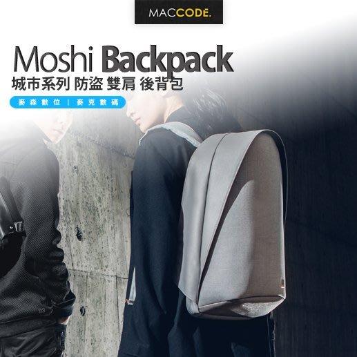 Moshi Tego Backpack 城市系列 防盜 雙肩 後背包 公司貨 現貨 含稅