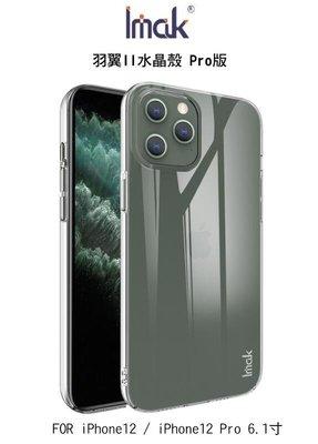 --庫米--IMAK iPhone12 / iPhone12 Pro 6.1吋 羽翼II水晶殼 Pro版 透明保護硬殼